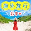 ☑海外旅行 ☑海外の文化がすき ☑外国語が話せる ☑異文化交流がしたい