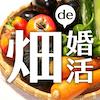 \恋する畑コン/畑で野菜収穫&一人一枚♪ピザ作り体験!