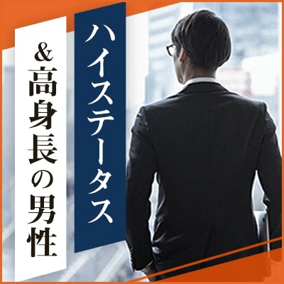 「\大人気企画/《TOYOTA/ソニーetc安定職》&《高身長のイケメン男性》」の画像1枚目