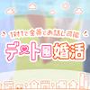 《最大6対6♡お散歩デート体験》in 嵐山~夜の紅葉編~