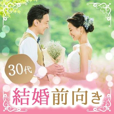 「\30代で結婚したい♡/完全同年代×安定職業・恋人想い・整った容姿の男性編」の画像1枚目