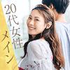 \20代女性♡/男性人気No.1!!!爽やかな清楚系の女性編