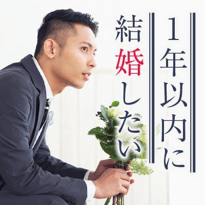 「《1年以内にプロポーズ♡》 年収500万円以上などの男性♪」の画像1枚目