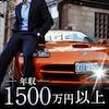 《年収1200~1500万円などエリート&健康的な男性》×《魅力的な容姿の方》
