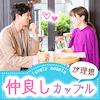 《福岡在住/初婚男女》些細な事でも一緒に幸せに感じれるパートナー